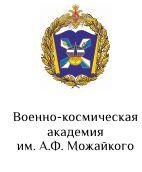 Военно-космическая академия